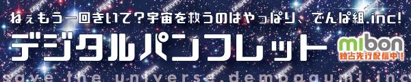 【でんし版】ねぇもう一回きいて?宇宙を救うのはやっぱり、でんぱ組.inc!パンフレット