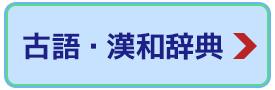 古語・漢和辞典