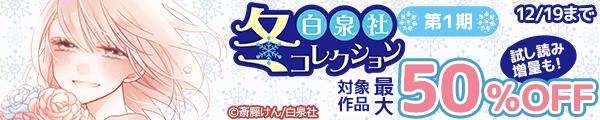 白泉社冬コレクション(冬コレ)第1期