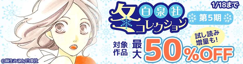 白泉社冬コレクション(冬コレ)第5期