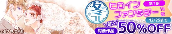 白泉社冬コレクション(冬コレ)「ヒロインファンタジー」特集