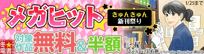 冬☆電書2018 コミック第8週 メガヒットきゅんきゅん新刊祭り