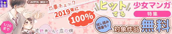 冬☆電書2019 要チェック!2019年に100%ヒットする少女マンガ特集