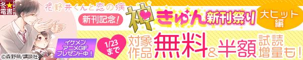 冬☆電書2020 「花野井くんと恋の病」新刊記念 神きゅん新刊まつり 大ヒット編