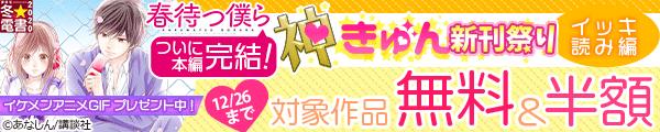 冬☆電書2020 『春待つ僕ら』ついに本編完結! 神きゅん新刊祭り<イッキ読み編>