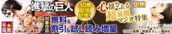 冬☆電書2020 『進撃の巨人』30巻配信記念!心揺さぶる超展開マンガ特集