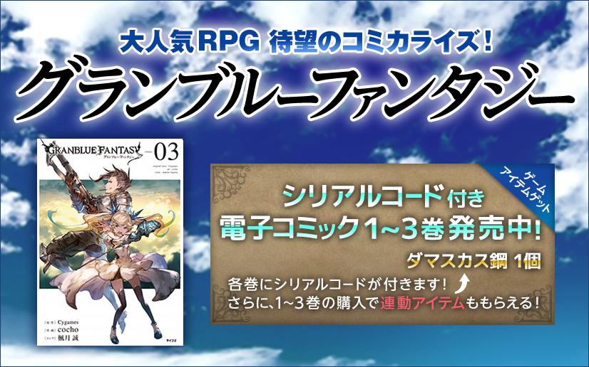 『グランブルーファンタジー』シリアルコード付き電子コミック販売!