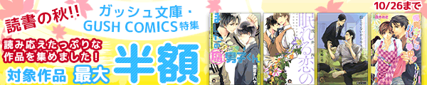 GUSH COMICS-読書の秋!! 読み応えたっぷりな作品を集めました!