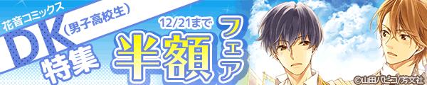 花音コミックスDK(男子高校生)特集半額フェア