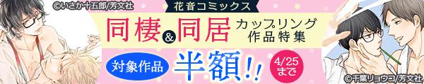 花音コミックス 同棲&同居カップリング作品特集 半額フェア