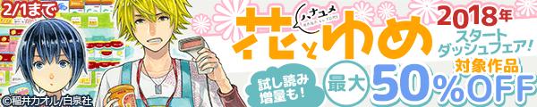 花とゆめ2018年スタートダッシュフェア!