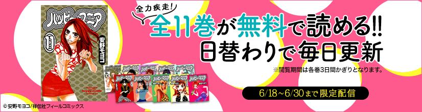 「ハッピー・マニア」日替り・各巻3日間限定無料キャンペーン!