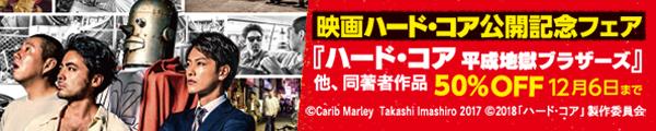 ハード・コア映画公開記念フェア