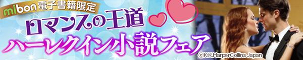mibon×ハーレクイン ロマンスの王道・ハーレクイン小説フェア 20%OFF+200ポイントバック!