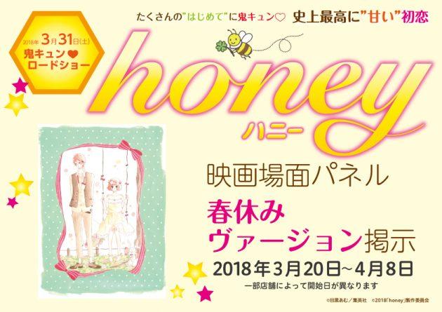 映画『honey』パネル展