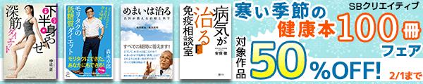 寒い季節の健康本100冊
