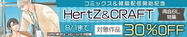 HertZ&CRAFTコミックス&雑誌配信開始記念☆「再会BL」特集