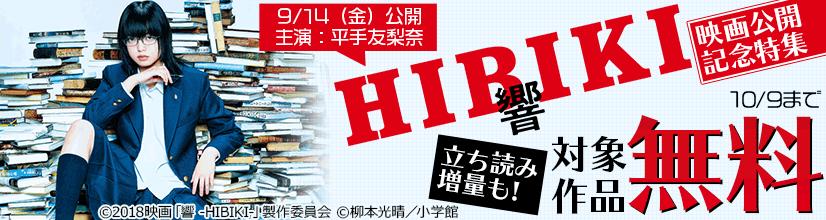 『響 -HIBIKI-』映画公開記念キャンペーン