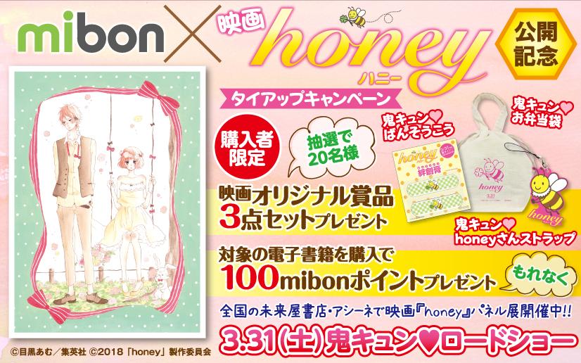 「mibon」×映画『honey』公開記念タイアップキャンペーン