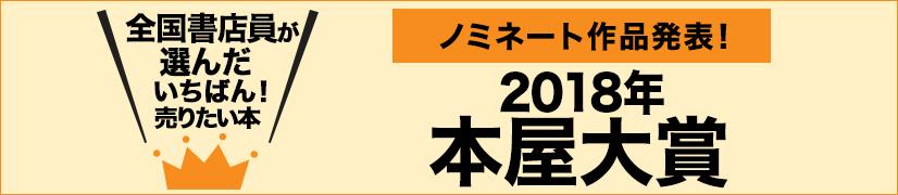 2018年本屋大賞 ノミネート作品