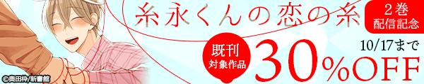 「糸永くんの恋の糸(2)」配信記念既刊30%オフ
