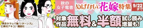 秋の女子電書2019 めげない花嫁特集