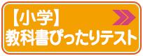 【小学】教科書ぴったりテスト