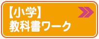 【小学】教科書ワーク