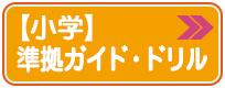 【小学】準拠ガイド・ドリル