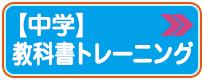 【中学】教科書トレーニング