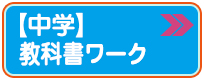 【中学】教科書ワーク