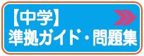 【中学】準拠ガイド・問題集