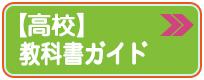 【高校】教科書ガイド