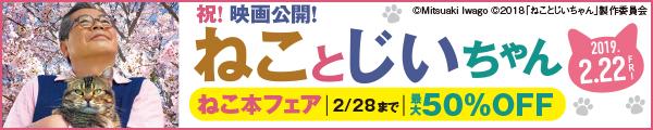 映画『ねことじいちゃん』公開記念!ねこ本フェア