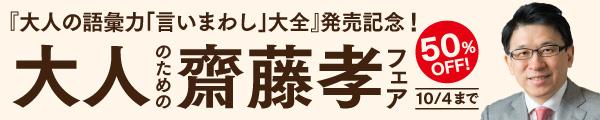 「大人の語彙力『言いまわし』大全」発売記念!大人のための齋藤孝フェア