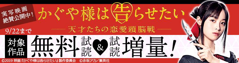 実写映画絶賛公開中!『かぐや様は告らせたい~天才たちの恋愛頭脳戦~』キャンペーン!