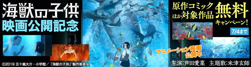 『海獣の子供』映画公開記念