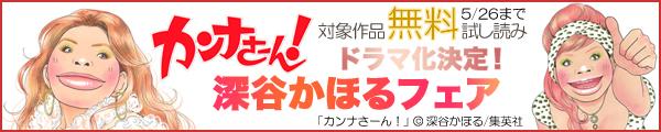 「カンナさーん!」ドラマ化決定!深谷かほるフェア