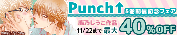 『Punch↑(5)』新刊配信記念 鹿乃しうこフェア