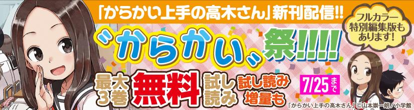 「からかい上手の高木さん」新刊配信!!〝からかい〟祭!!!!