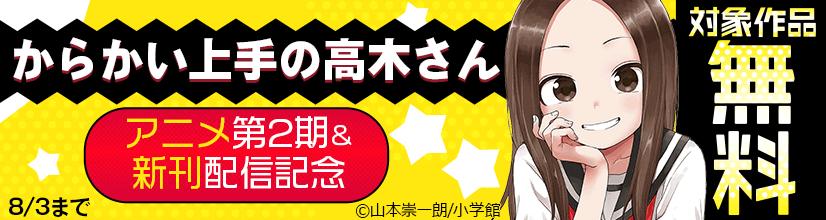 「からかい上手の高木さん」アニメ第2期&新刊配信記念フェア