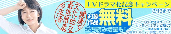 『健康で文化的な最低限度の生活』TVドラマ化!記念キャンペーン