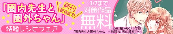 「圏内先生と圏外ちゃん」新刊配信記念!結婚レシピフェア