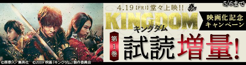 4/19堂々上映!!『キングダム』映画化記念キャンペーン!!