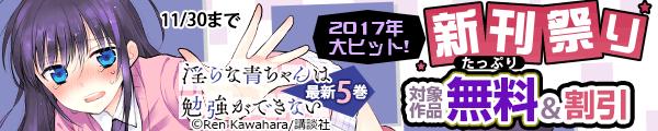 講談社コミック 大ヒット新刊祭り!
