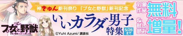 神きゅん新刊祭り C.プ女と野獣 新刊記念 いいカラダ男子特集