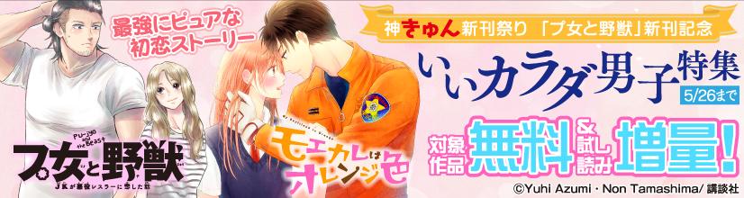 神きゅん新刊祭り「プ女と野獣」新刊記念 いいカラダ男子特集