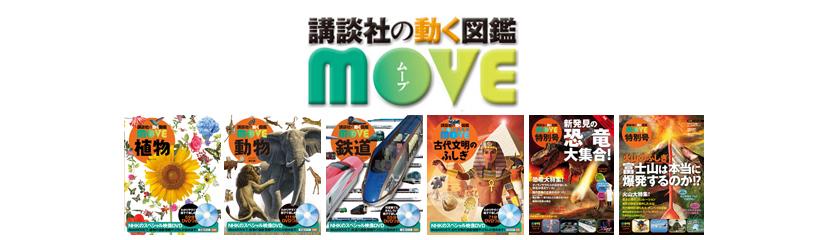 講談社の動く図鑑MOVE