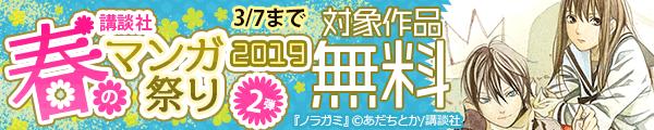 講談社 春のマンガ祭り2019 無料キャンペーン第2弾