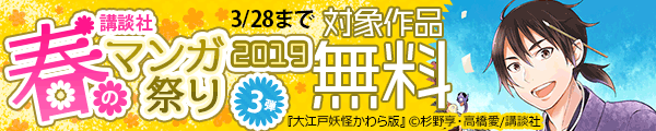 講談社 春のマンガ祭り2019 無料キャンペーン第3弾